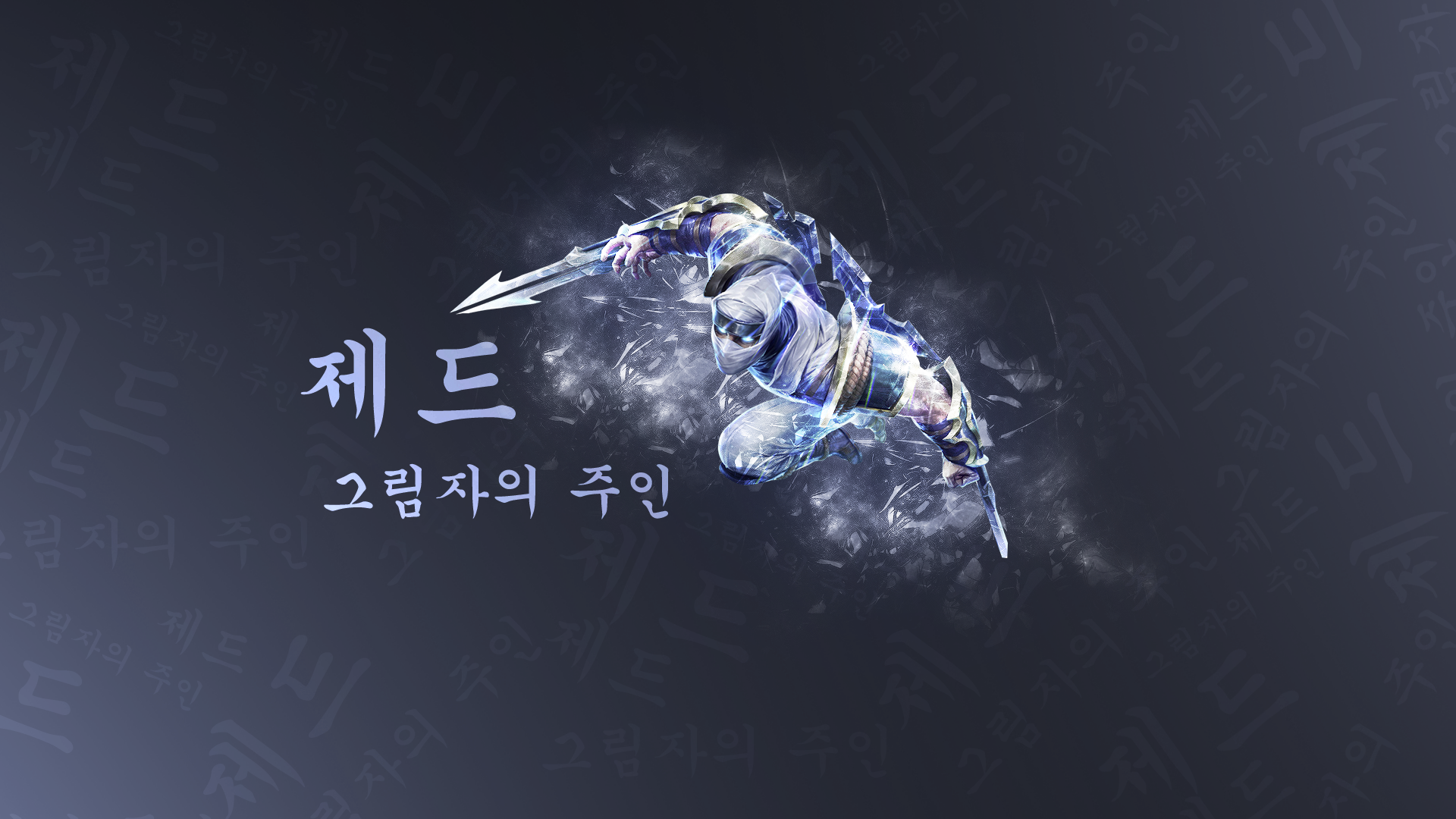 League Of Legends Shockblade Zed Wallpaper Free Is Cool Wallpapers
